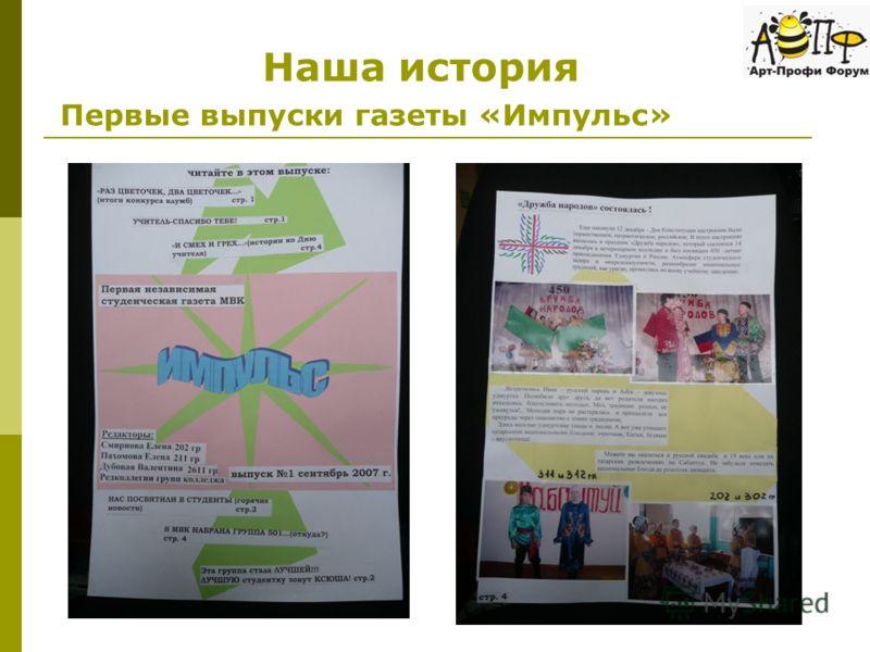 Наша история Первые выпуски газеты «Импульс»
