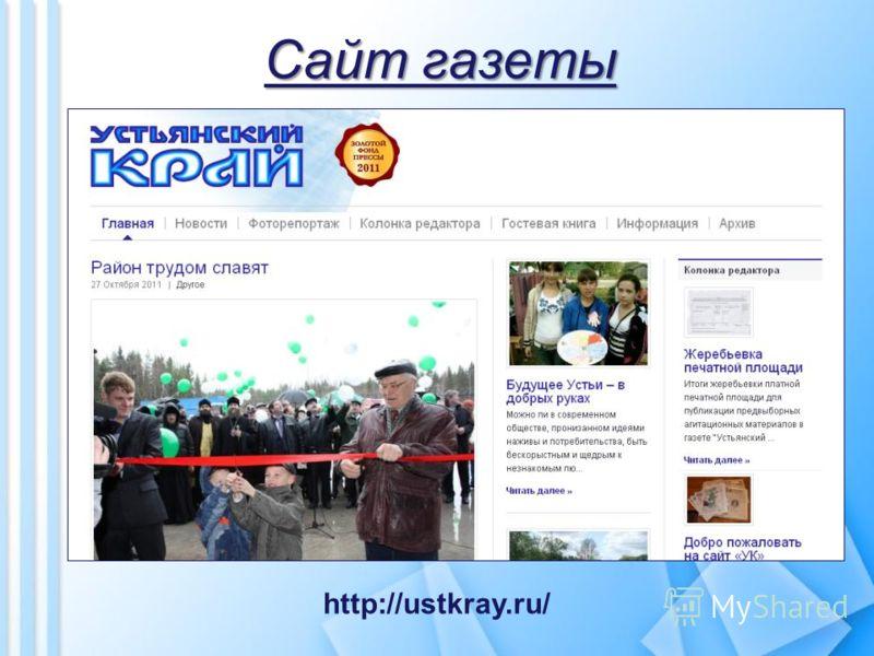 Сайт газеты http://ustkray.ru/