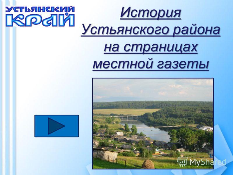 История Устьянского района на страницах местной газеты