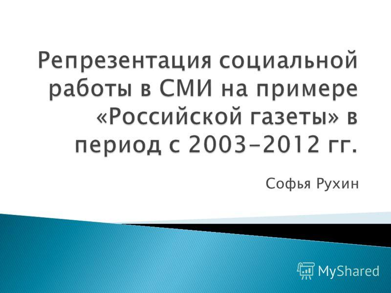 Софья Рухин