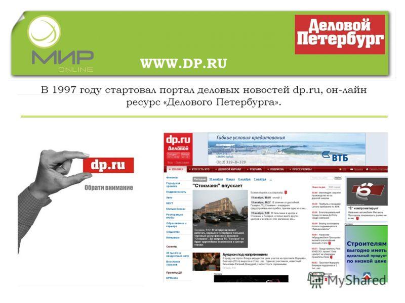 WWW.DP.RU В 1997 году стартовал портал деловых новостей dp.ru, он-лайн ресурс «Делового Петербурга».