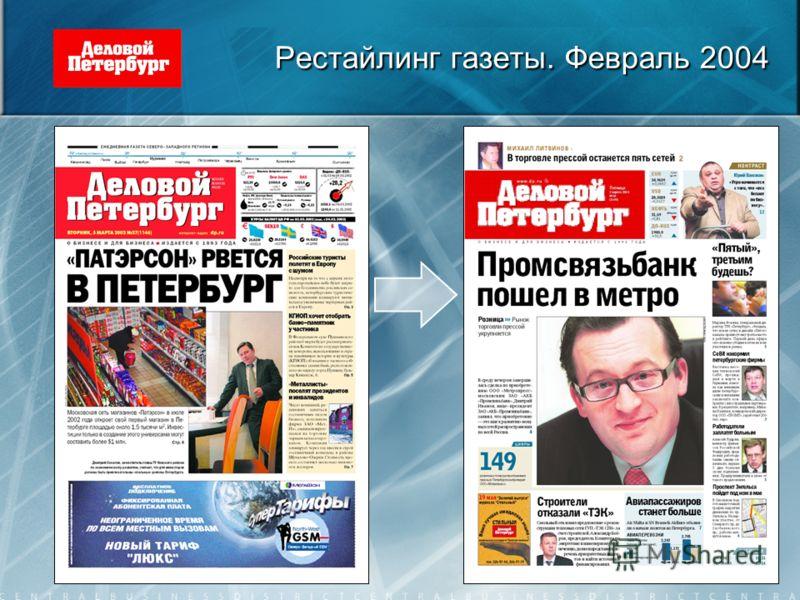 Рестайлинг газеты. Февраль 2004 Рестайлинг газеты. Февраль 2004