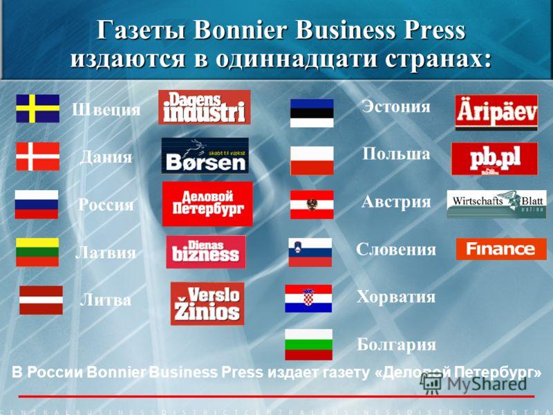 Газеты Bonnier Business Press издаются в одиннадцати странах: Швеция Дания Россия Латвия Литва В России Bonnier Business Press издает газету «Деловой Петербург» Эстония Польша Австрия Словения Хорватия Болгария