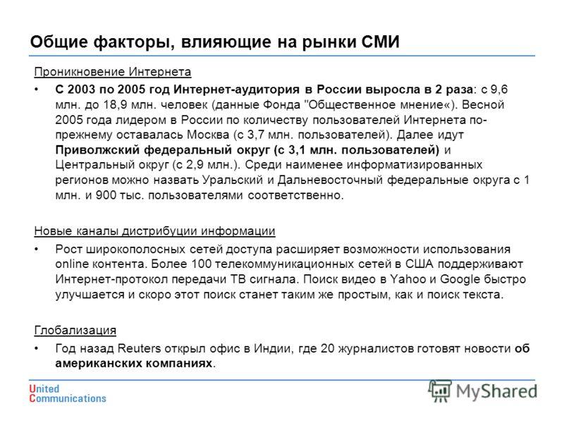Общие факторы, влияющие на рынки СМИ Проникновение Интернета С 2003 по 2005 год Интернет-аудитория в России выросла в 2 раза: с 9,6 млн. до 18,9 млн. человек (данные Фонда