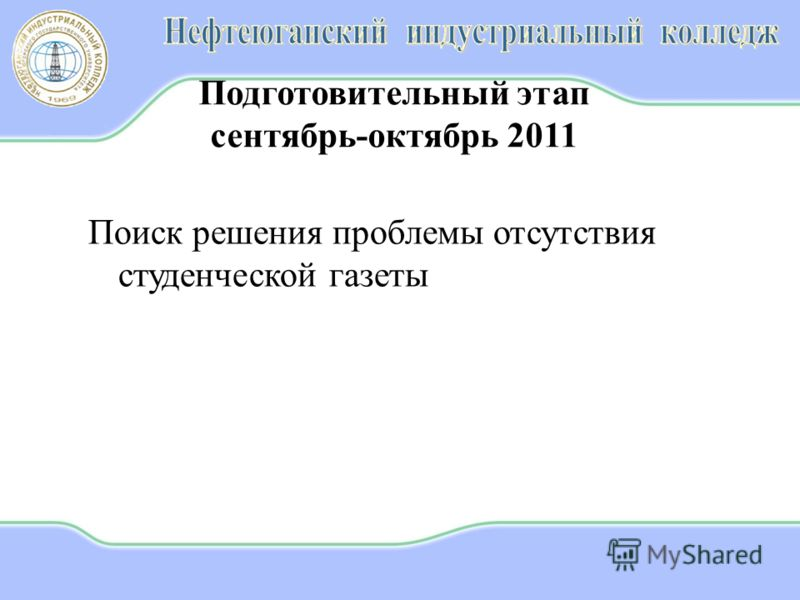 Подготовительный этап сентябрь-октябрь 2011 Поиск решения проблемы отсутствия студенческой газеты