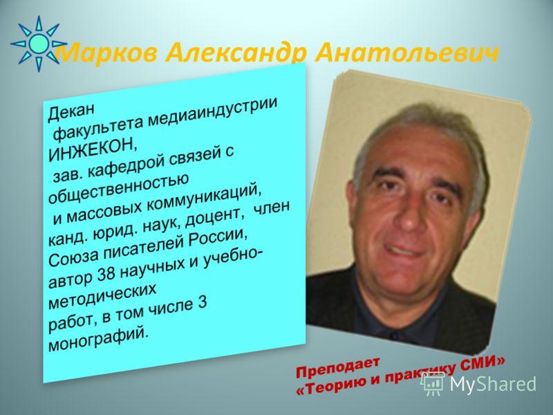 Марков Александр Анатольевич
