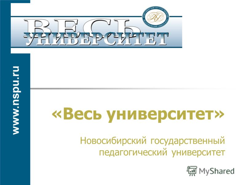 «Весь университет» Новосибирский государственный педагогический университет www.nspu.ru