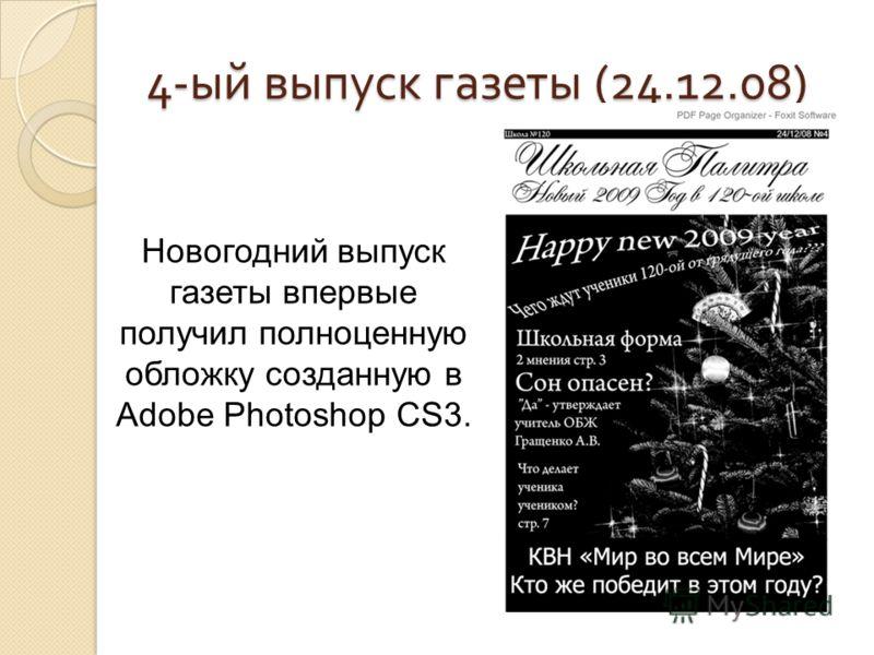 4- ый выпуск газеты (24.12.08) Новогодний выпуск газеты впервые получил полноценную обложку созданную в Adobe Photoshop CS3.