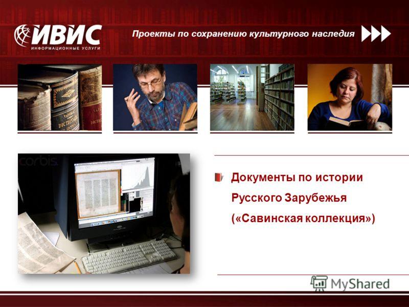 Документы по истории Русского Зарубежья («Савинская коллекция») Проекты по сохранению культурного наследия