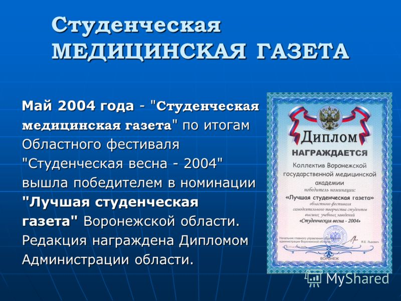 Студенческая МЕДИЦИНСКАЯ ГАЗЕТА Май 2004 года -