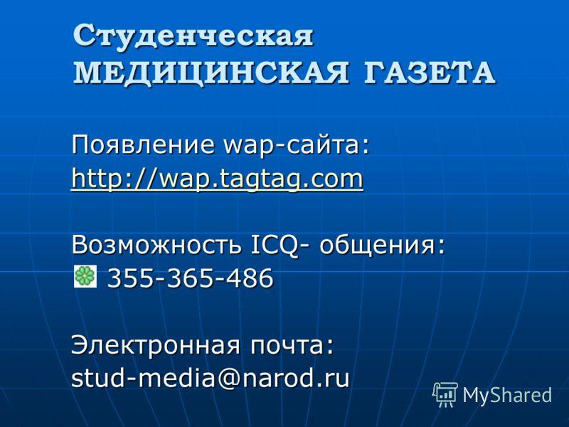 Студенческая МЕДИЦИНСКАЯ ГАЗЕТА Появление wap-сайта: http://wap.tagtag.com Возможность ICQ- общения: 355-365-486 355-365-486 Электронная почта: stud-media@narod.ru