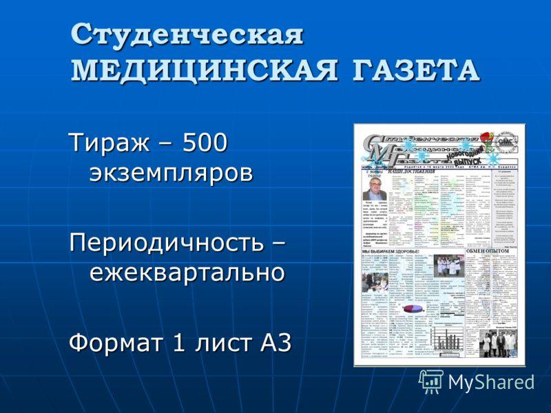Студенческая МЕДИЦИНСКАЯ ГАЗЕТА Тираж – 500 экземпляров Периодичность – ежеквартально Формат 1 лист А3