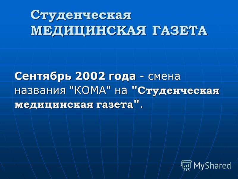 Студенческая МЕДИЦИНСКАЯ ГАЗЕТА Сентябрь 2002 года - смена названия КОМА на  Студенческая медицинская газета .