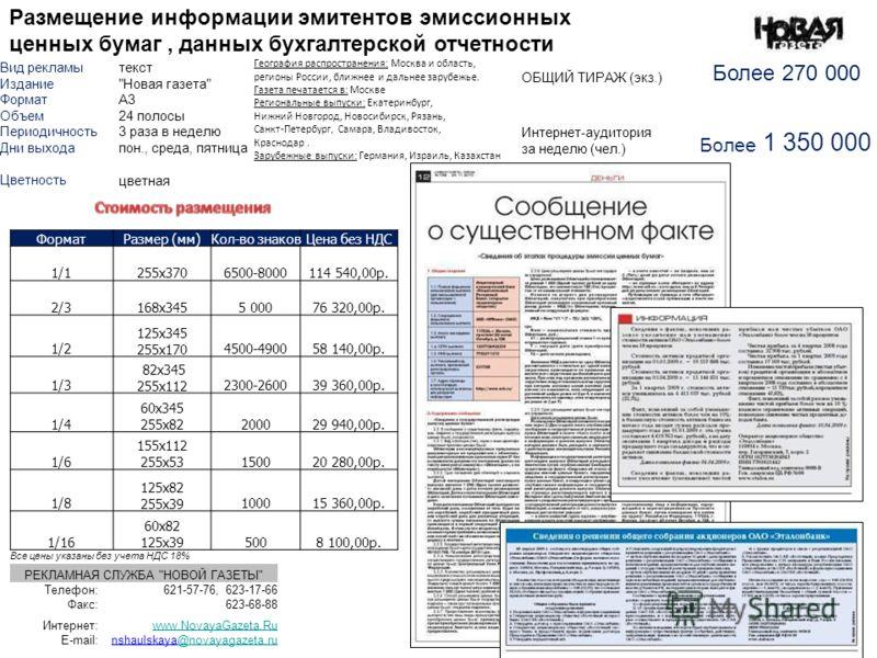 Размещение информации эмитентов эмиссионных ценных бумаг, данных бухгалтерской отчетности Вид рекламытекст Издание