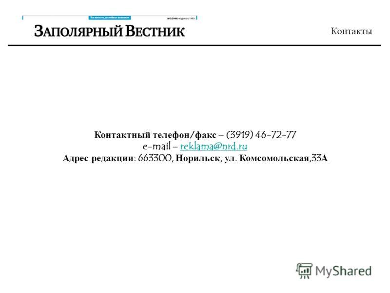 Контакты Контактный телефон/факс – (3919) 46-72-77 e-mail – reklama@nrd.rureklama@nrd.ru Адрес редакции: 663300, Норильск, ул. Комсомольская,33А