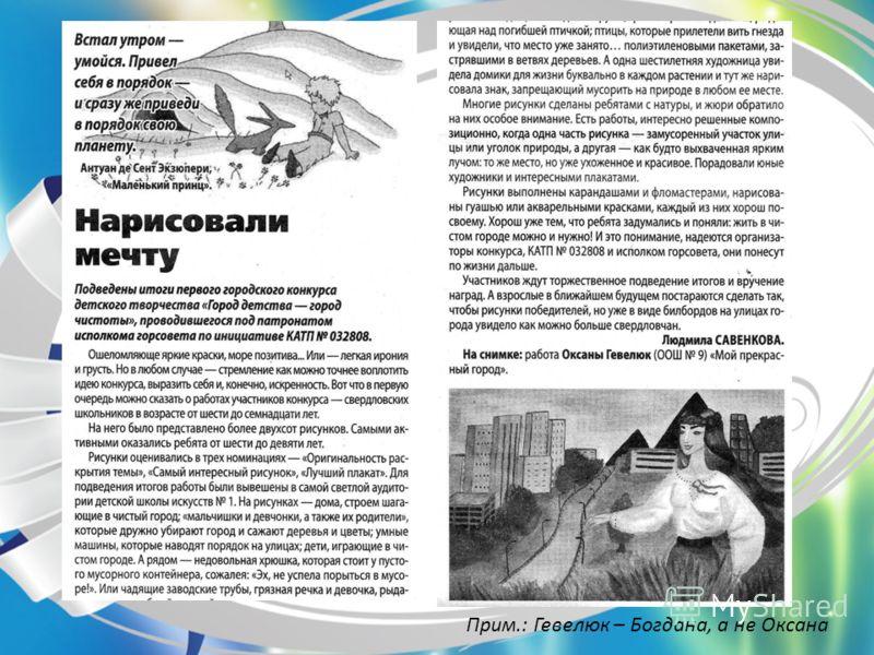 Прим.: Гевелюк – Богдана, а не Оксана