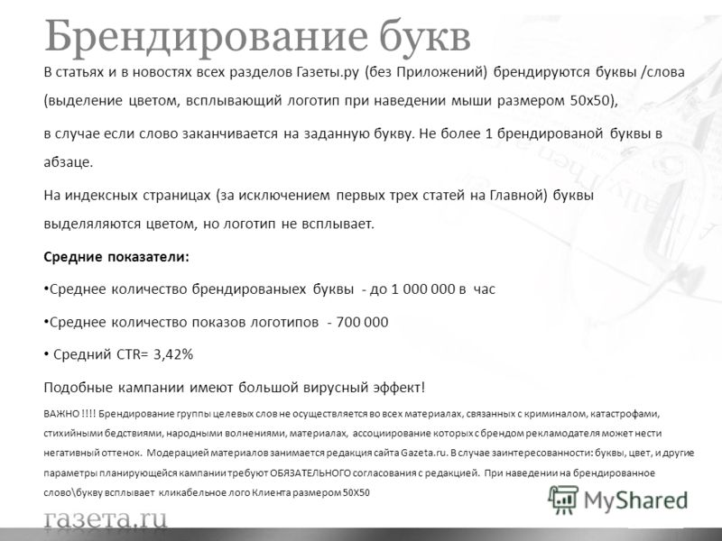 Брендирование букв В статьях и в новостях всех разделов Газеты.ру (без Приложений) брендируются буквы /слова (выделение цветом, всплывающий логотип при наведении мыши размером 50х50), в случае если слово заканчивается на заданную букву. Не более 1 бр