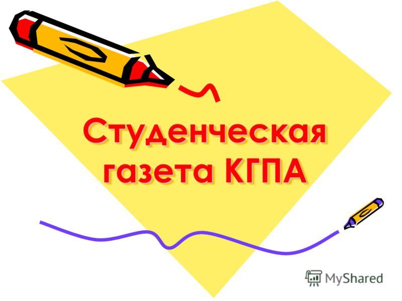 Студенческая газета КГПА Студенческая газета КГПА