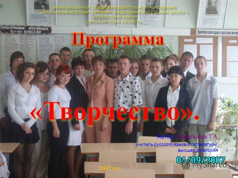 Автор: Савельева Т.А. учитель русского языка и литературы, высшая категория 2007 год
