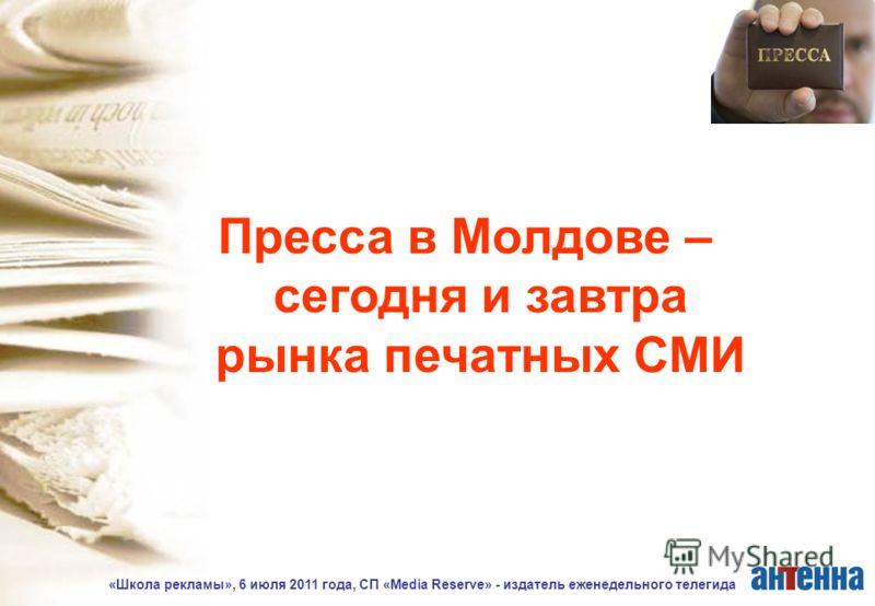 «Школа рекламы», 6 июля 2011 года, СП «Media Reserve» - издатель еженедельного телегида Пресса в Молдове – сегодня и завтра рынка печатных СМИ