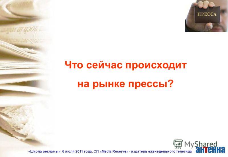 «Школа рекламы», 6 июля 2011 года, СП «Media Reserve» - издатель еженедельного телегида Что сейчас происходит на рынке прессы?