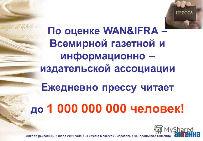 «Школа рекламы», 6 июля 2011 года, СП «Media Reserve» - издатель еженедельного телегида По оценке WAN&IFRA – Всемирной газетной и информационно – издательской ассоциации Ежедневно прессу читает до 1 000 000 000 человек!