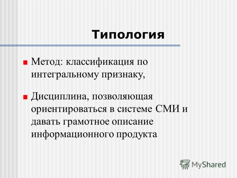 Типология Метод: классификация по интегральному признаку, Дисциплина, позволяющая ориентироваться в системе СМИ и давать грамотное описание информационного продукта