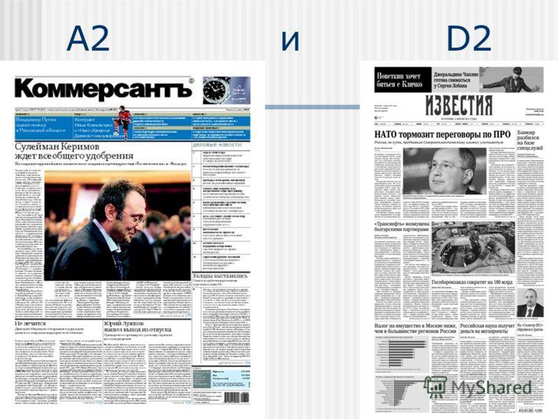 А2 и D2
