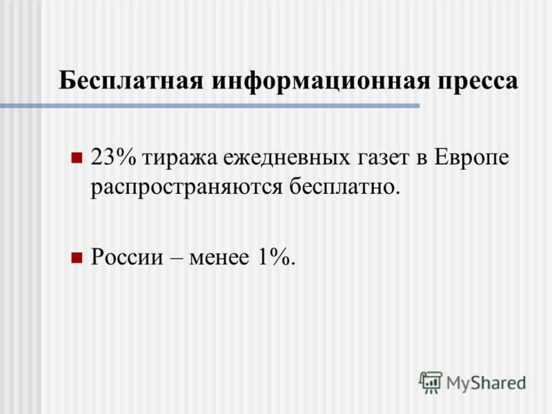 Бесплатная информационная пресса 23% тиража ежедневных газет в Европе распространяются бесплатно. России – менее 1%.
