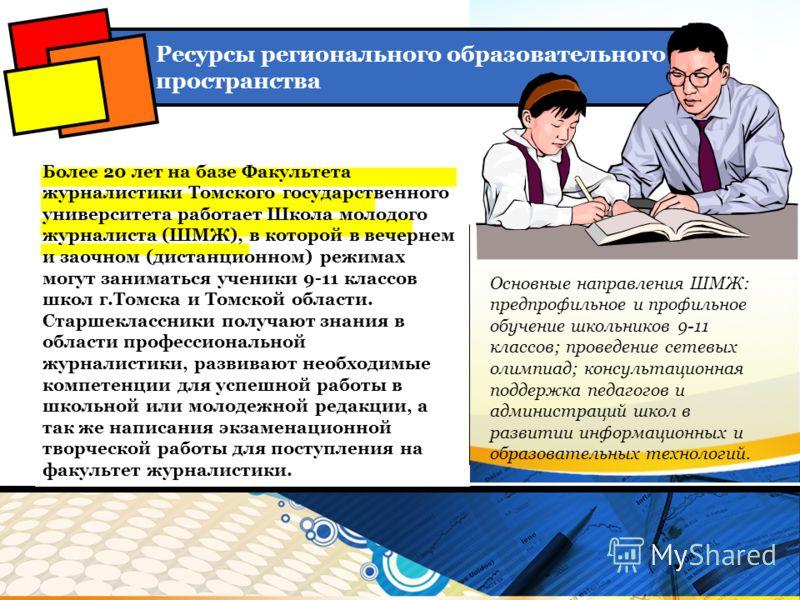 Более 20 лет на базе Факультета журналистики Томского государственного университета работает Школа молодого журналиста (ШМЖ), в которой в вечернем и заочном (дистанционном) режимах могут заниматься ученики 9-11 классов школ г.Томска и Томской области