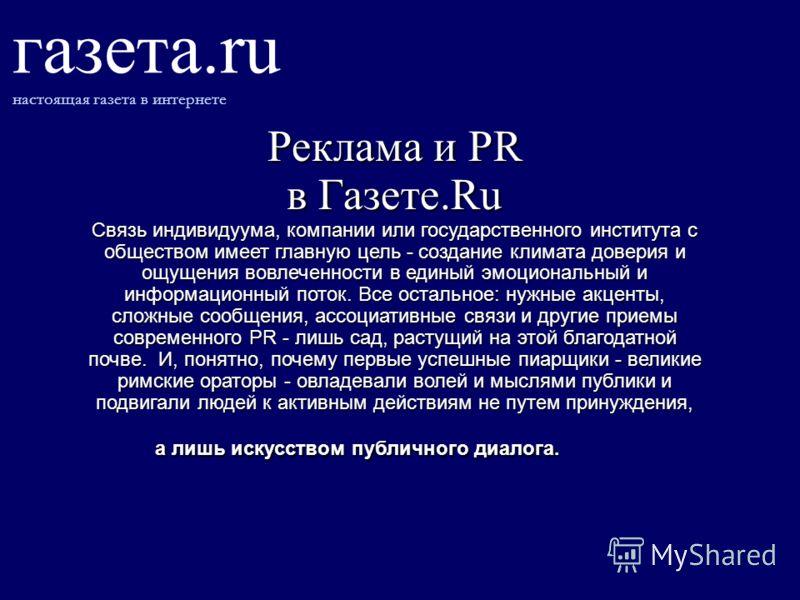 газета.ru настоящая газета в интернете Реклама и PR в Газете.Ru Связь индивидуума, компании или государственного института с обществом имеет главную цель - создание климата доверия и ощущения вовлеченности в единый эмоциональный и информационный пото