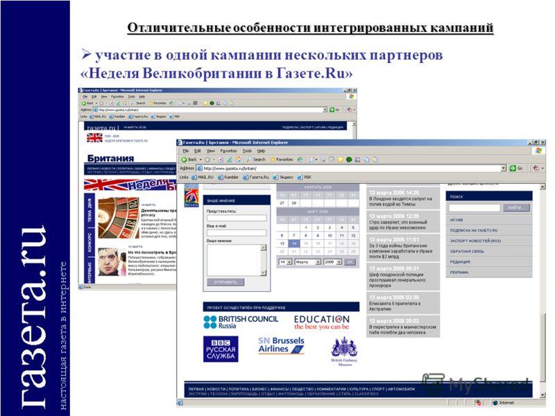 Отличительные особенности интегрированных кампаний участие в одной кампании нескольких партнеров «Неделя Великобритании в Газете.Ru»