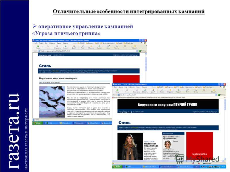 Отличительные особенности интегрированных кампаний оперативное управление кампанией «Угроза птичьего гриппа»