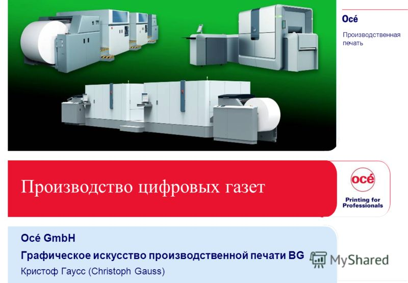 Производство цифровых газет Производственная печать Océ GmbH Графическое искусство производственной печати BG Кристоф Гаусс (Christoph Gauss)