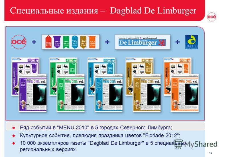 14 Специальные издания – Dagblad De Limburger l Ряд событий в