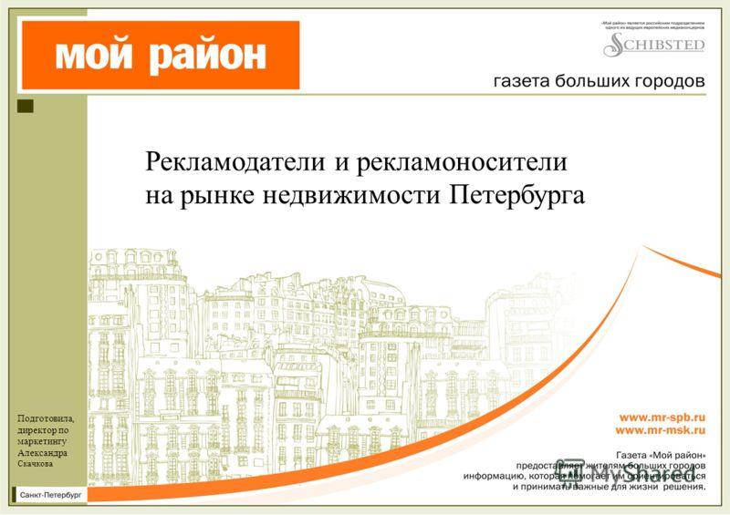 Рекламодатели и рекламоносители на рынке недвижимости Петербурга Подготовила, директор по маркетингу Александра Скачкова