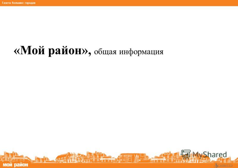 «Мой район», общая информация Газета больших городов