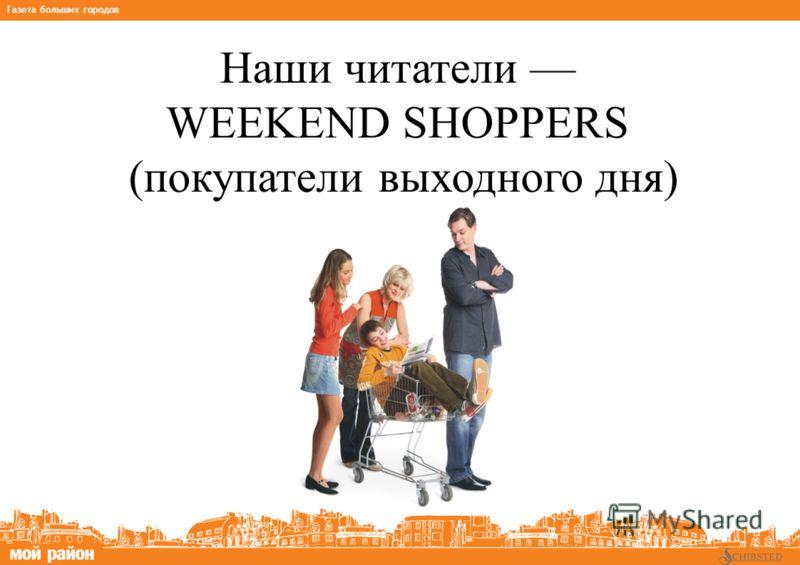 Наши читатели WEEKEND SHOPPERS (покупатели выходного дня)