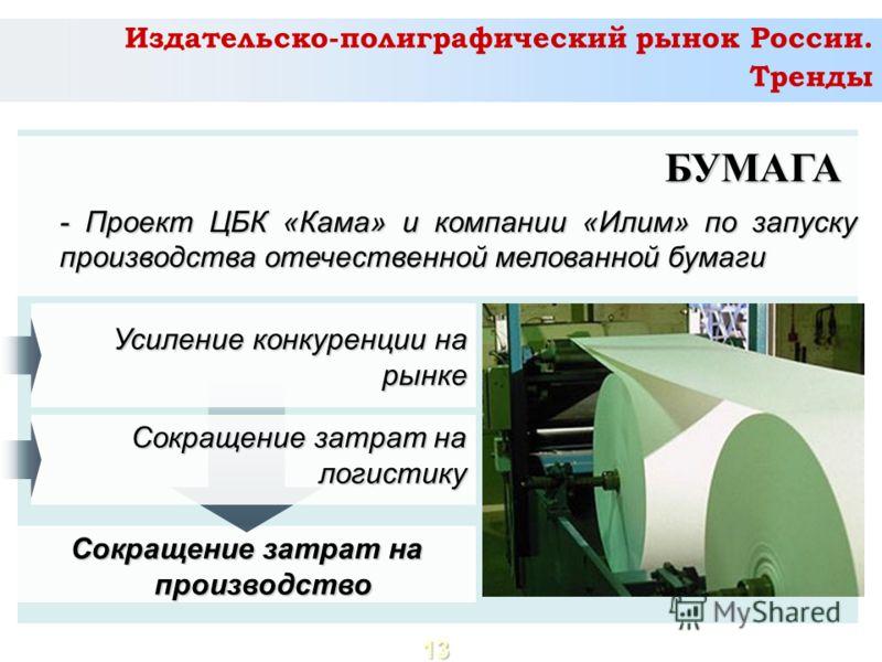 Сокращение затрат на производство - Проект ЦБК «Кама» и компании «Илим» по запуску производства отечественной мелованной бумаги - Проект ЦБК «Кама» и компании «Илим» по запуску производства отечественной мелованной бумаги БУМАГА БУМАГА 13 Усиление ко