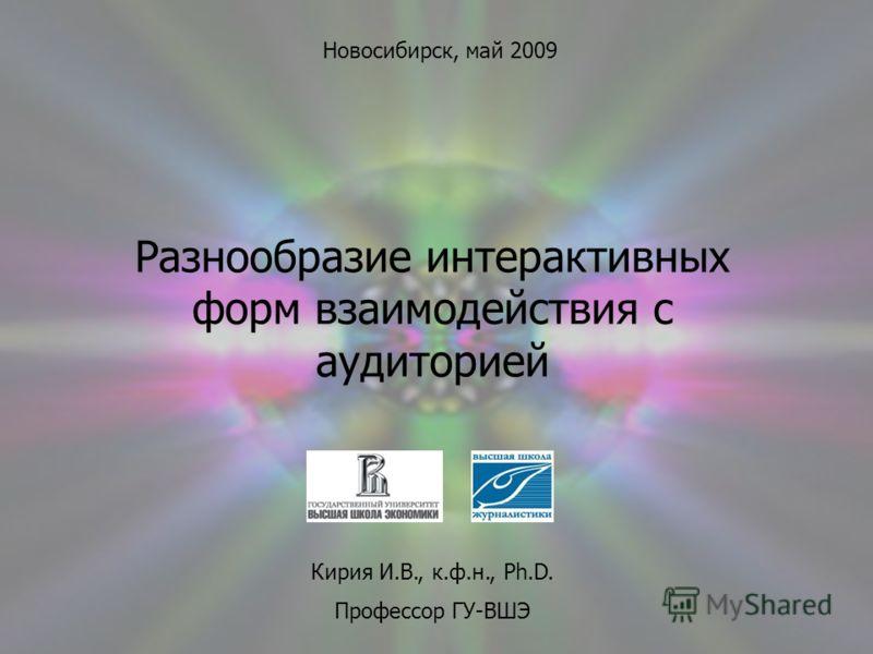 Разнообразие интерактивных форм взаимодействия с аудиторией Кирия И.В., к.ф.н., Ph.D. Профессор ГУ-ВШЭ Новосибирск, май 2009