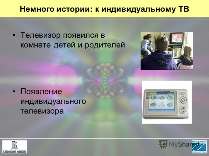 Немного истории: к индивидуальному ТВ Телевизор появился в комнате детей и родителей Появление индивидуального телевизора