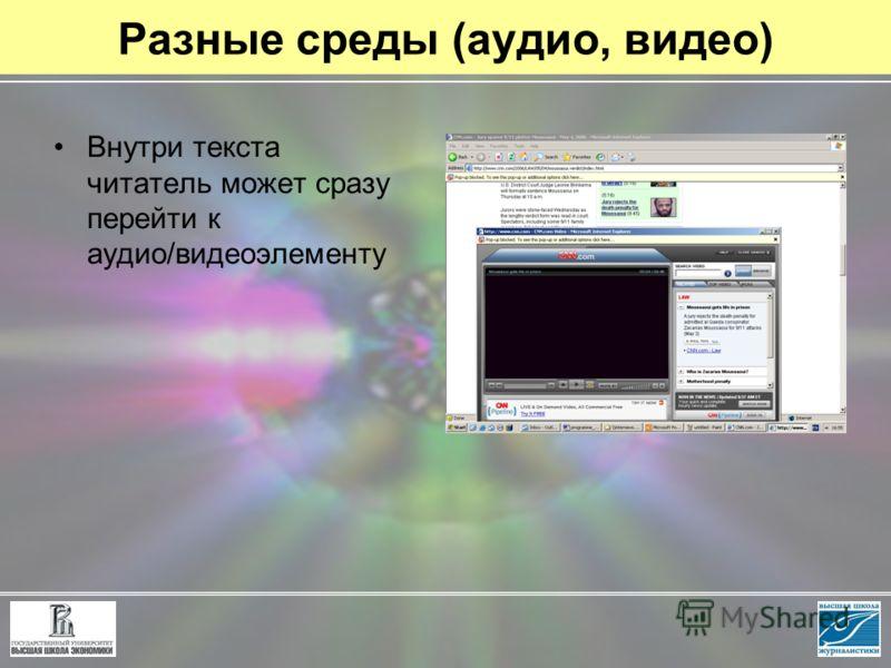 Разные среды (аудио, видео) Внутри текста читатель может сразу перейти к аудио/видеоэлементу