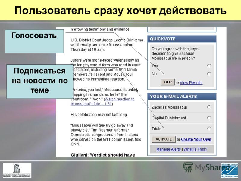 Пользователь сразу хочет действовать Голосовать Подписаться на новости по теме