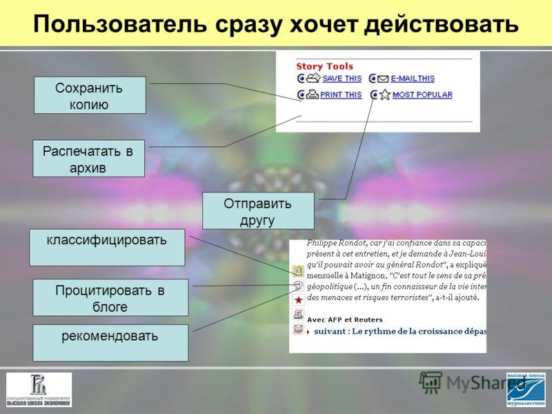 Пользователь сразу хочет действовать Сохранить копию Распечатать в архив Отправить другу классифицировать Процитировать в блоге рекомендовать