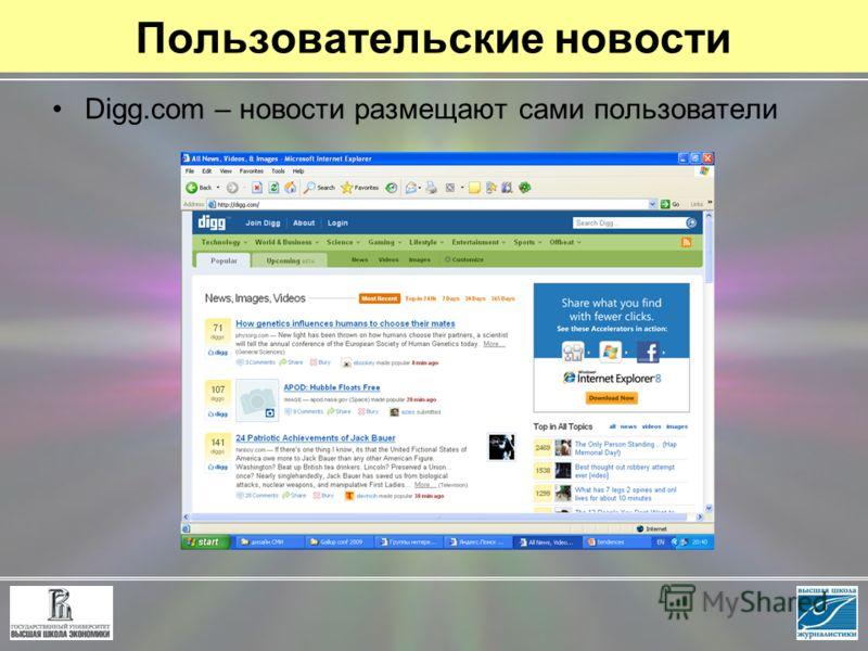 Пользовательские новости Digg.com – новости размещают сами пользователи