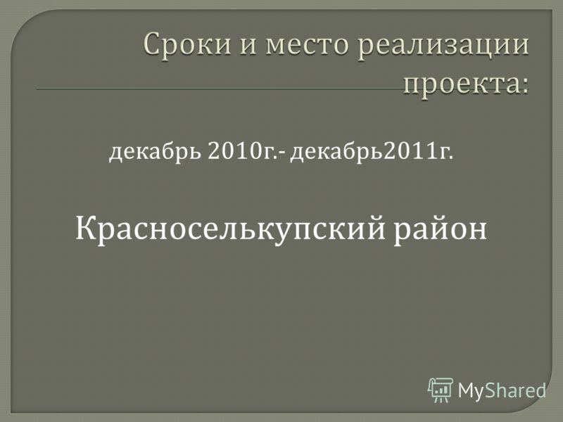 декабрь 2010 г.- декабрь 2011 г. Красноселькупский район
