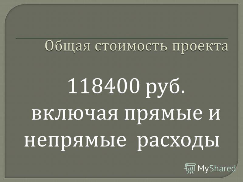 118400 руб. включая прямые и непрямые расходы