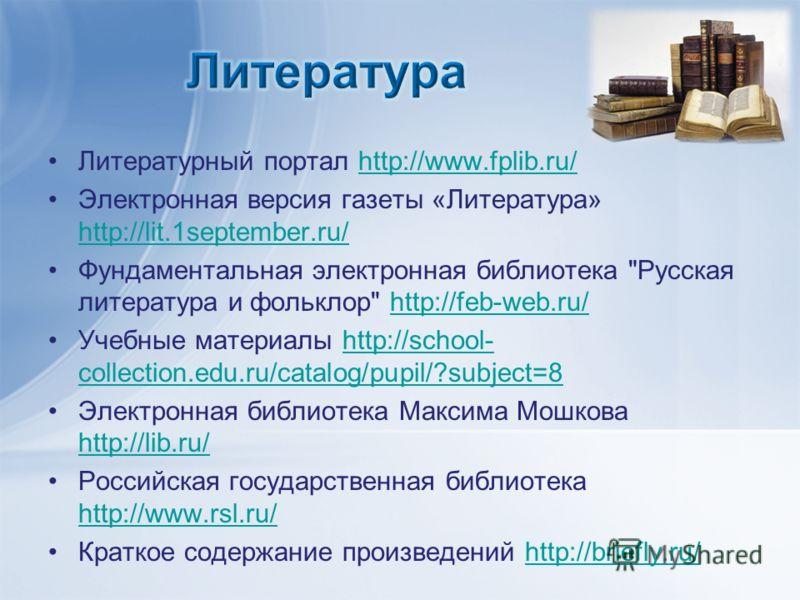 Литературный портал http://www.fplib.ru/http://www.fplib.ru/ Электронная версия газеты «Литература» http://lit.1september.ru/ http://lit.1september.ru/ Фундаментальная электронная библиотека