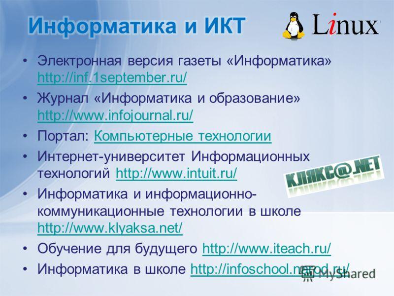 Электронная версия газеты «Информатика» http://inf.1september.ru/ http://inf.1september.ru/ Журнал «Информатика и образование» http://www.infojournal.ru/ http://www.infojournal.ru/ Портал: Компьютерные технологииКомпьютерные технологии Интернет-униве