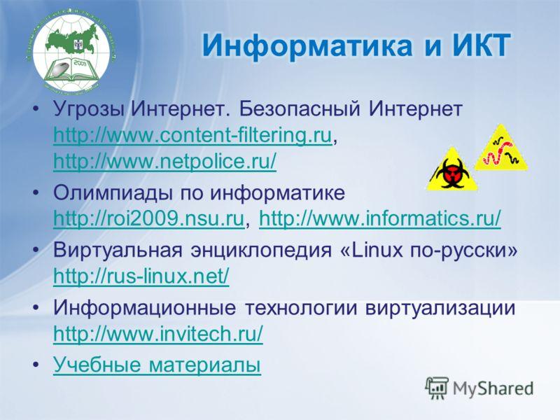 Угрозы Интернет. Безопасный Интернет http://www.content-filtering.ru, http://www.netpolice.ru/ http://www.content-filtering.ru http://www.netpolice.ru/ Олимпиады по информатике http://roi2009.nsu.ru, http://www.informatics.ru/ http://roi2009.nsu.ruht